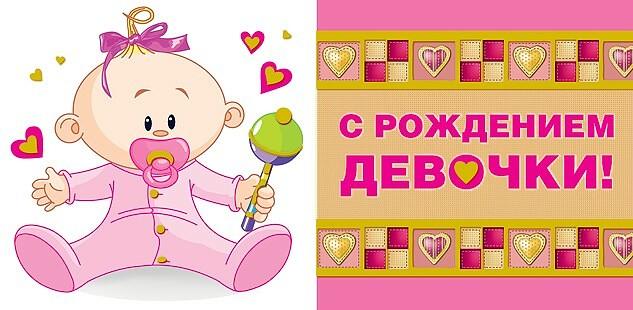 С рождением девочки открытки с рождением девочки открытки 11