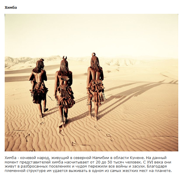 Племена и народности, которые исчезают с лица земли