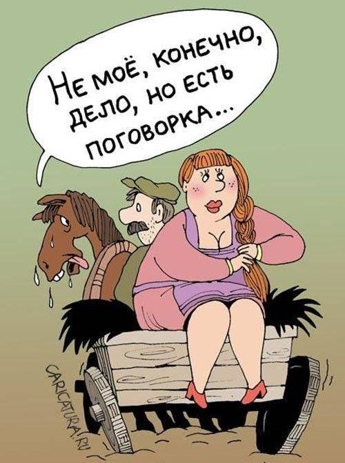 Как мужик лошадь пропил... Улыбнемся)))