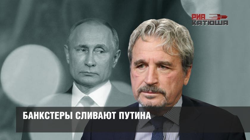 Банкстеры сливают Путина