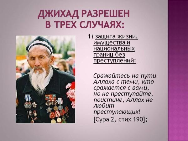 0012-012-Dzhikhad-razreshen-v-trekh-sluchajakh