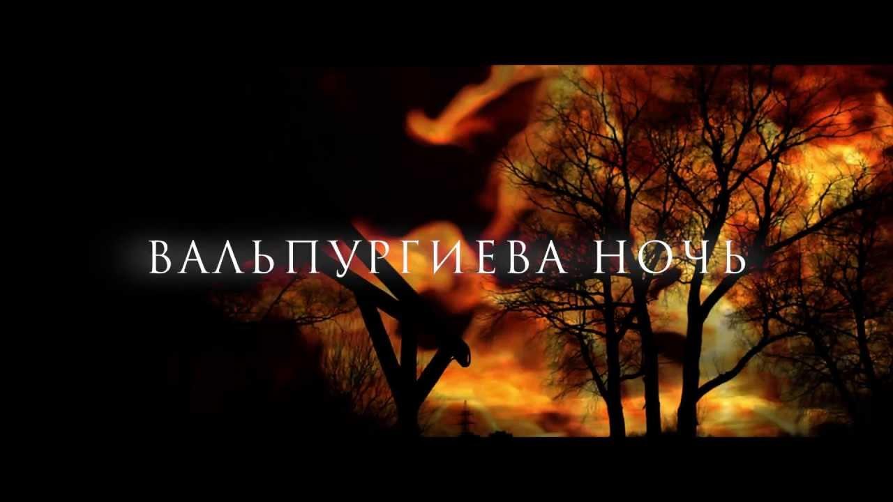 С 30 апреля на 1 мая - Вальпургиева ночь ( история и гадания)