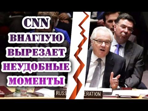 Трамп за это CNN и нeнaвидит! Они уже выpeзают все неудобные моменты с Чуркиным