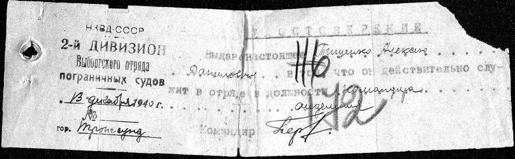 НКВД в бескозырках
