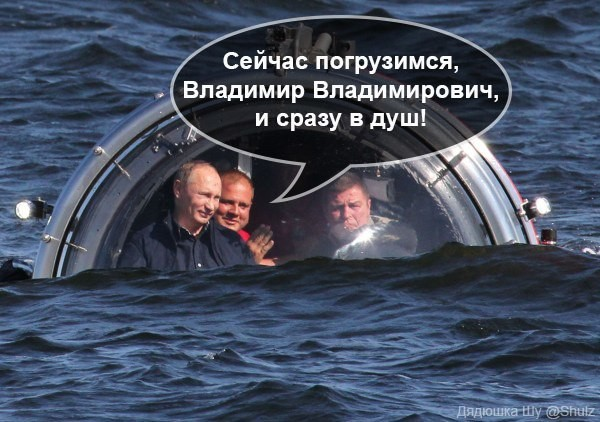 геи на подводной лодке