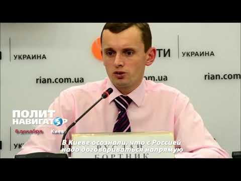 В Киеве осознали, что с РФ надо договариваться напрямую и не исключают встречу Порошенко с Путиным