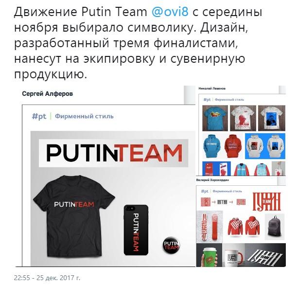 Движение Putin Team выбрало логотип