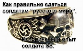 Как правильно сдаться солдату русского мира