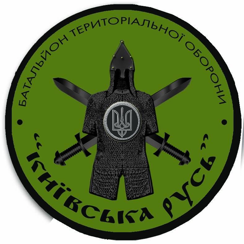 """25-й батальон """"Киевская Русь…"""