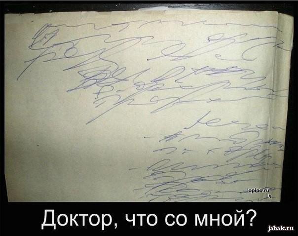 Без ста грамм не разберешься или почему у врачей неразборчивый почерк?