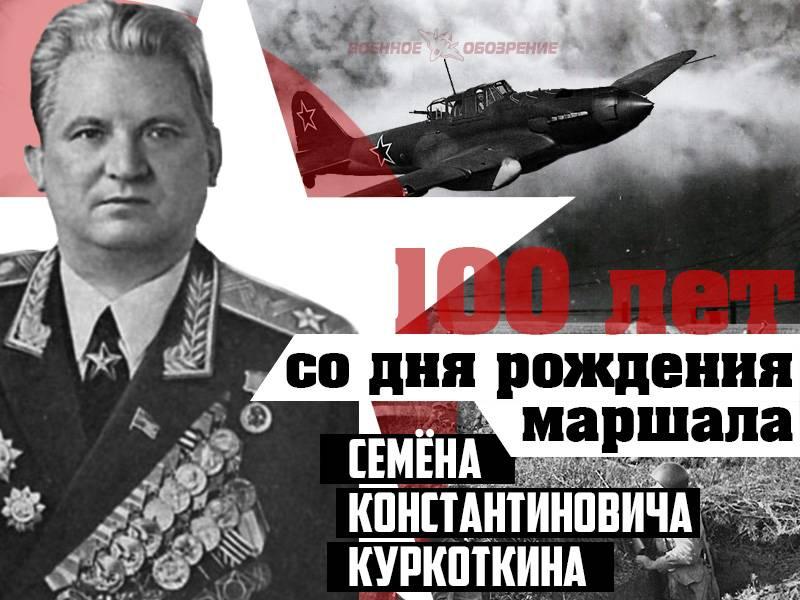 100 лет со дня рождения маршала Семёна Константиновича Куркоткина