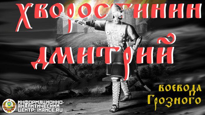 Дмитрий Хворостинин — грозный воевода грозного царя. Битва при Молодях (2 части)