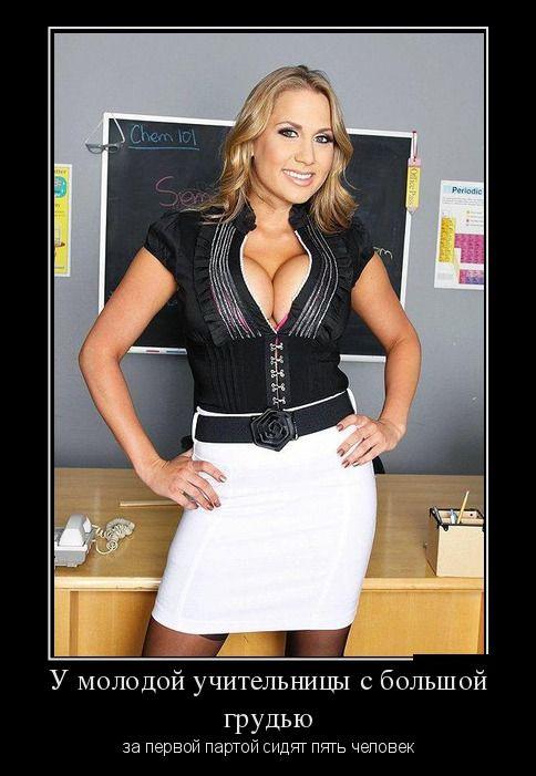 фотосессия учителей с большой грудью