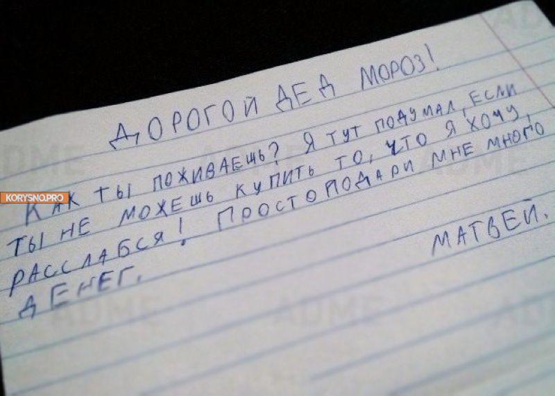 «Маме шампунь, а папе пиво»: что пишут Дедушке Морозу послушные дети
