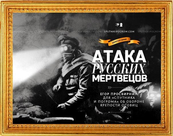 Атака русских мертвецов