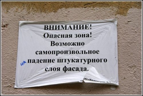 Смешные вывески, надписи и объявления (21 фото)