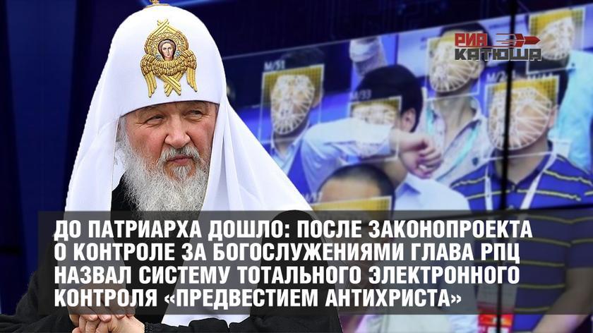 До Патриарха дошло: после законопроекта о контроле за богослужениями глава РПЦ назвал систему тотального электронного контроля «предвестием антихриста»