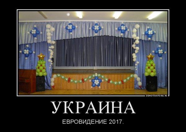 Евровидение 2017: перспективы украинского форсирования