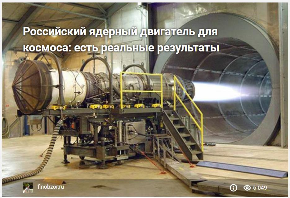 Российский ядерный двигатель для космоса: есть реальные результаты