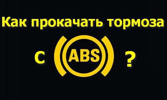 Как прокачать тормоза с АБС в домашних условиях