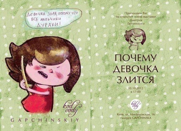 Иллюстрированный взгляд художника Дмитрия Гапчинского на странную женскую сущность