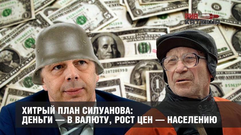 Хитрый план Силуанова: деньги — в валюту, рост цен — населению