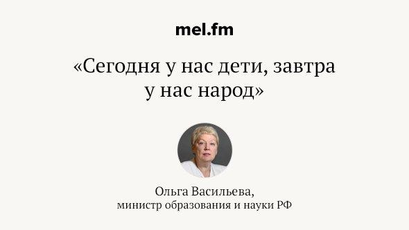 5 доводов Ольги Васильевой, почему нам нужно вернуться к советской школе