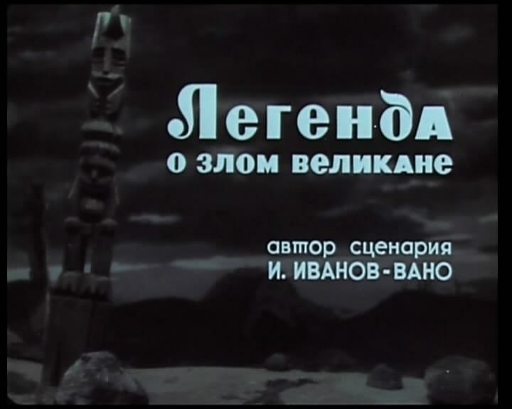 Советский мультфильм: Легенда о злом великане