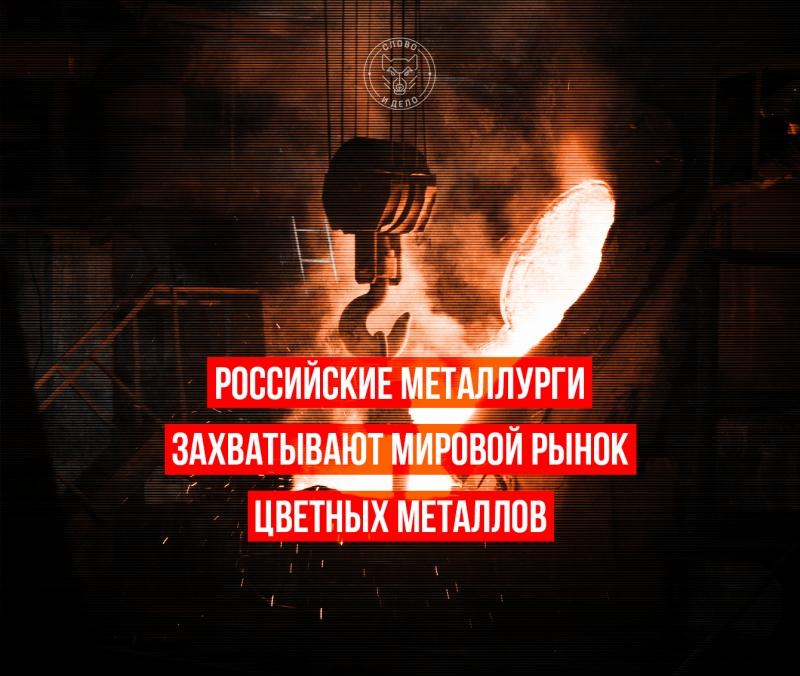 РОССИЙСКИЕ МЕТАЛЛУРГИ ЗАХВАТЫВАЮТ МИРОВОЙ РЫНОК ЦВЕТНЫХ МЕТАЛЛОВ