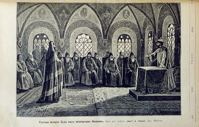 """""""Древлеправославие"""" от Филарета. Суд над Патриархом"""