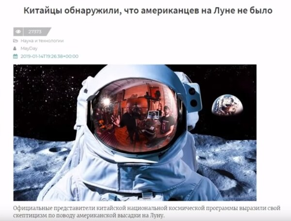 Китайские космический аппарат не нашел следов американцев на луне