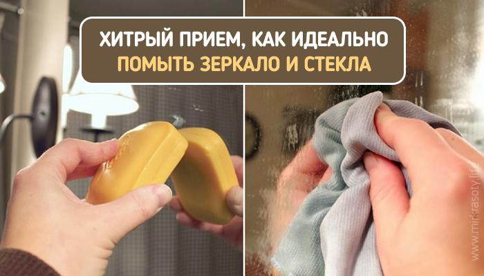 Вот что будет, если намазать зеркало мылом… Супер-прием