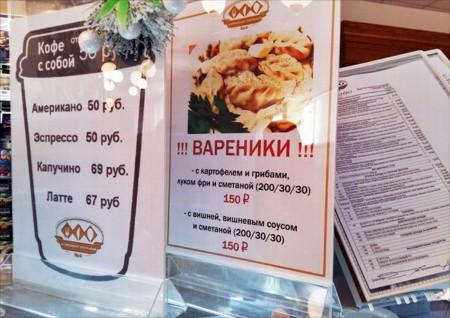 Во сколько обходится питание в столовой Госдумы России