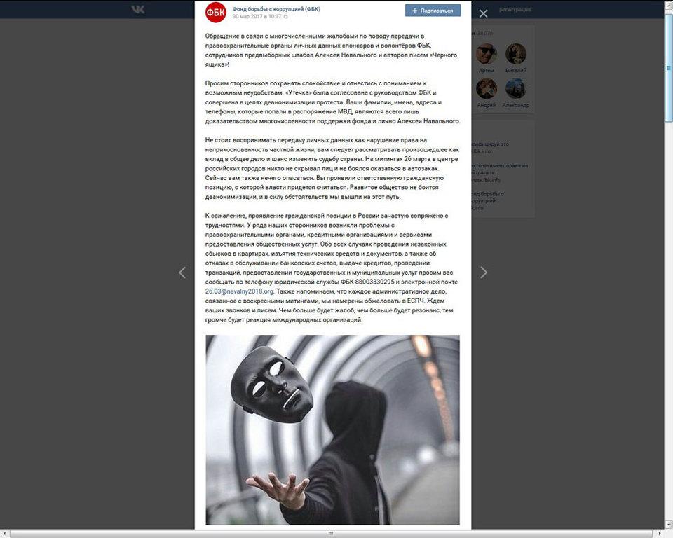 Навальный добровольно передал личные данные своих сторонников в МВД