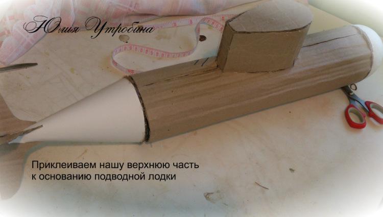 мк подводная лодка из конфет