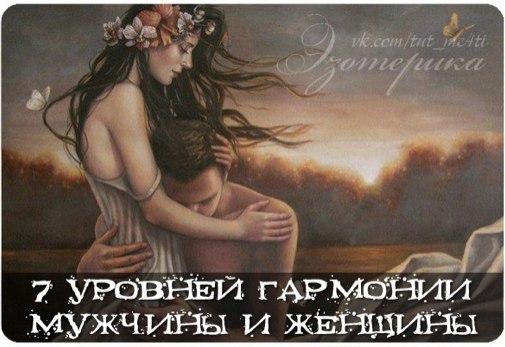 Уровни гармонии мужчины и женщины