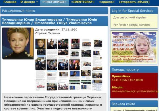 Тимошенко попала в «чистилище» «Миротворца»