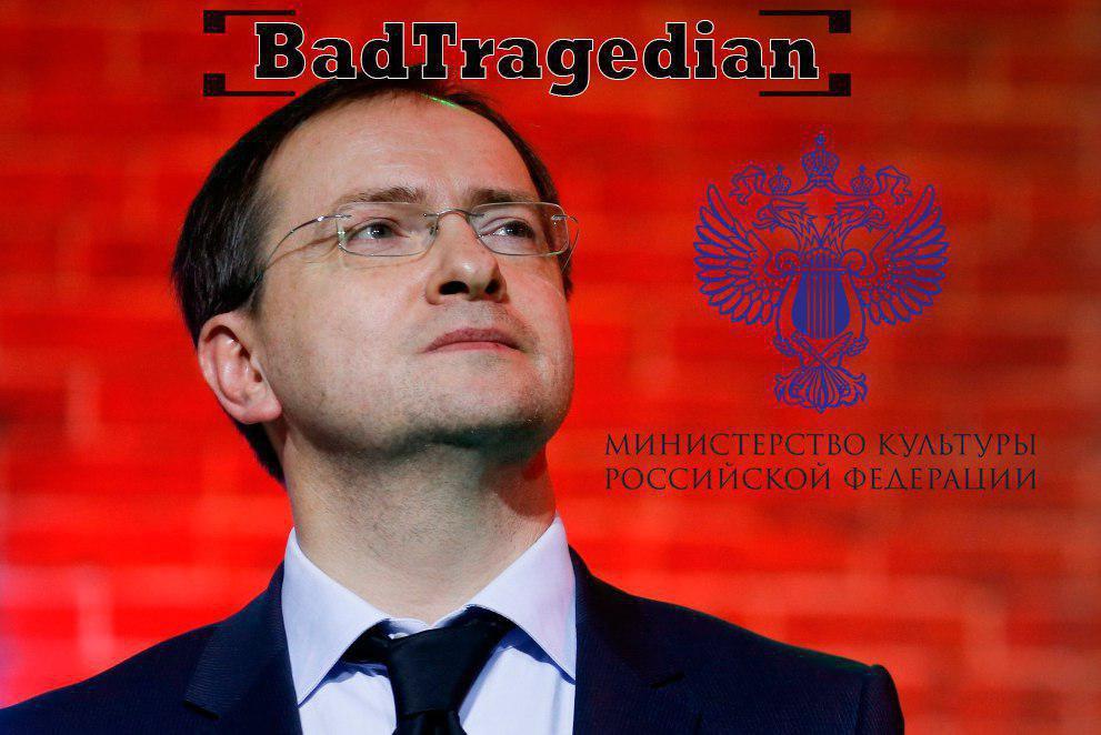 Владимир BadTragedian Мединс…