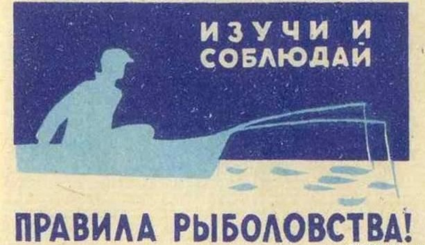 основы и правила рыбалки