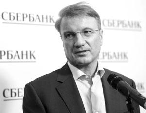 Греф: Не может быть даже речи о работе Сбербанка в Крыму