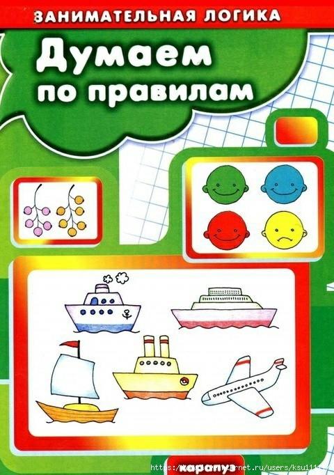 Логические задачи для развития детей