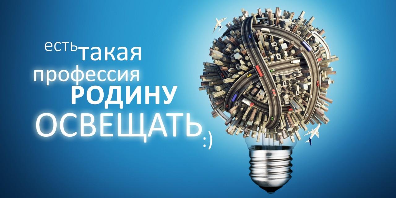 С Днём энергетика и немного юмора!