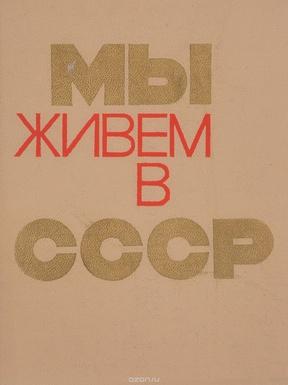 Мы живем в СССР