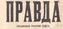 Этот день 100 лет назад. 12 февраля (30 января) 1913 года