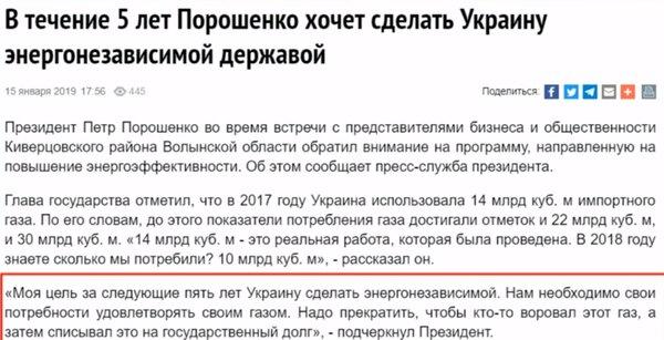 Порошенко уверен в своей победе на выборах и опубликовал план на следующие 5 лет