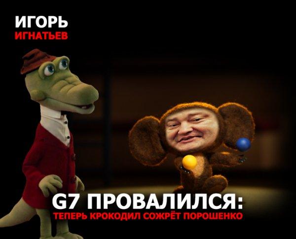 G7 провалился: Теперь крокодил сожрёт Порошенко