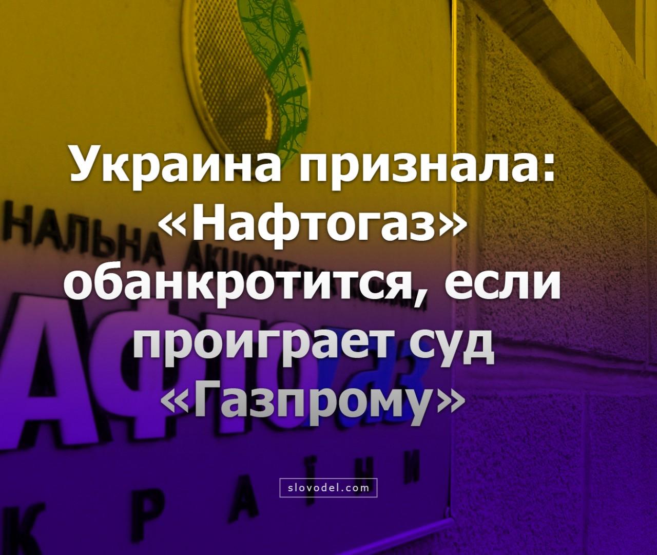 Украина признала свое унизительное положение: «Нафтогаз» обанкротится, если проиграет суд «Газпрому»