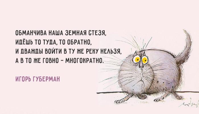Хлёсткие «Гарики» Игоря Губермана