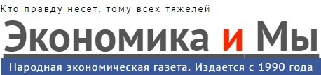 Русские – «заказанный» народ!