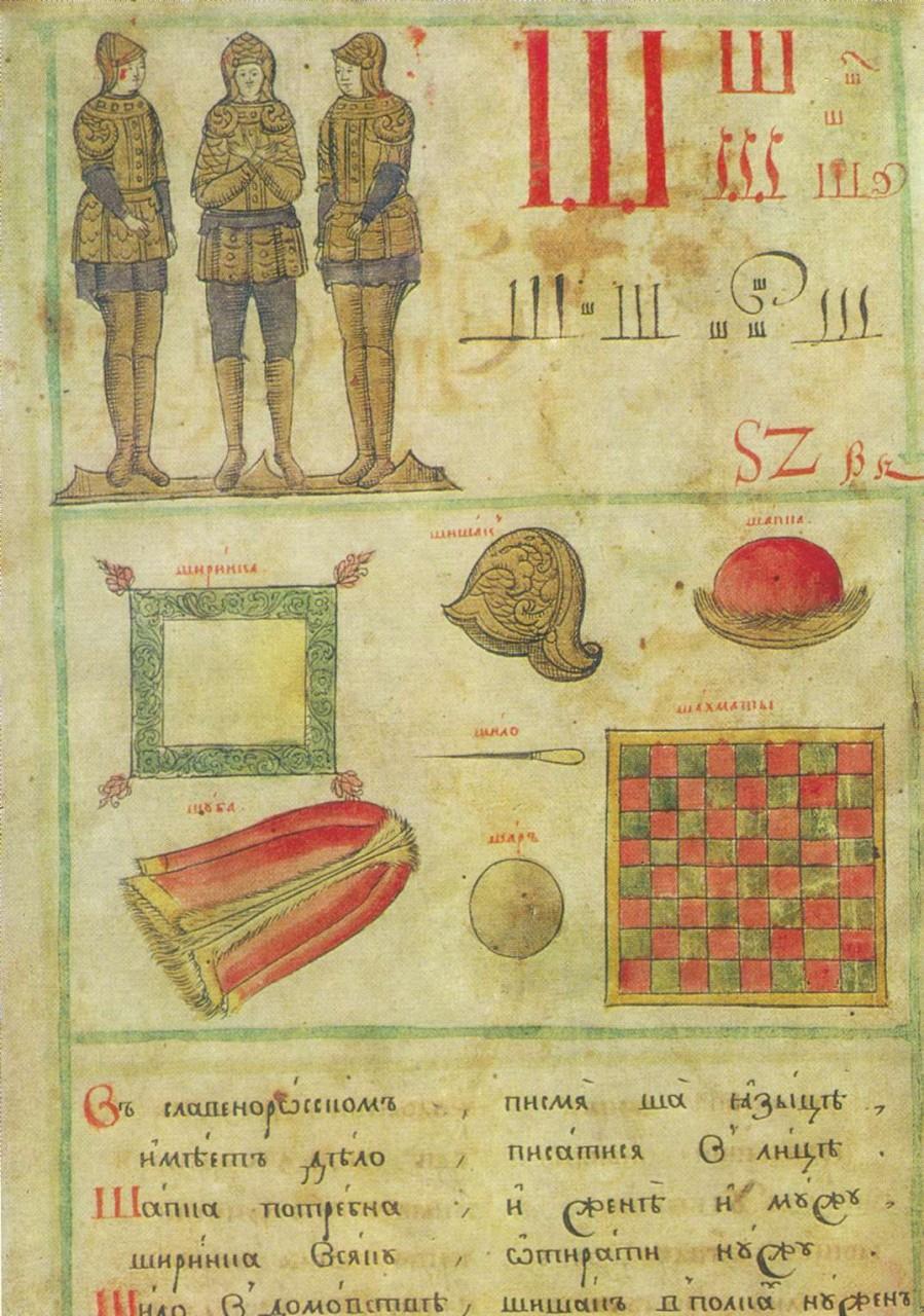 Главные тайны кириллицы